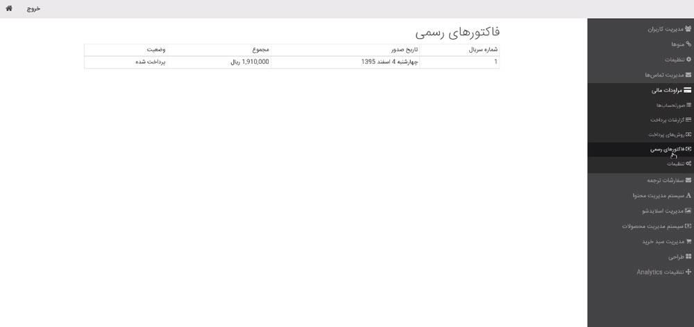 صدور صورتحساب رسمی- طراحی سایت