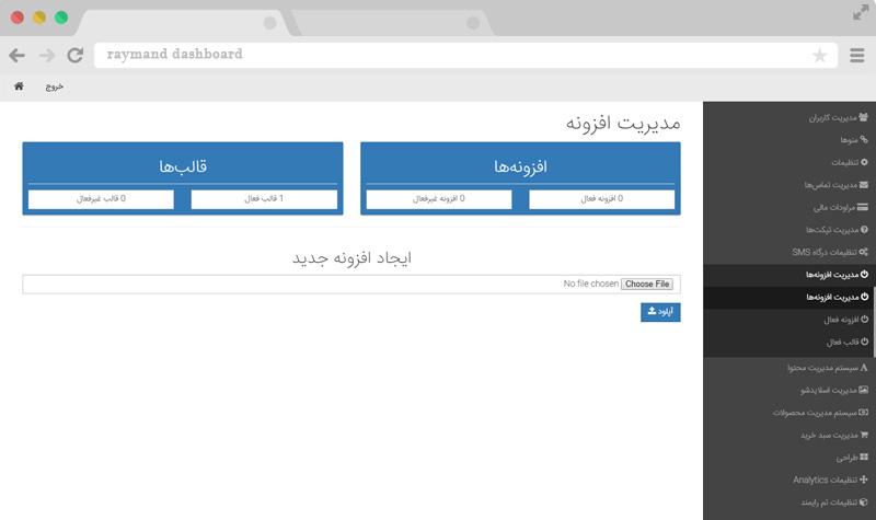 سیستم پلاگین رایمند-قالب و طرح سایت