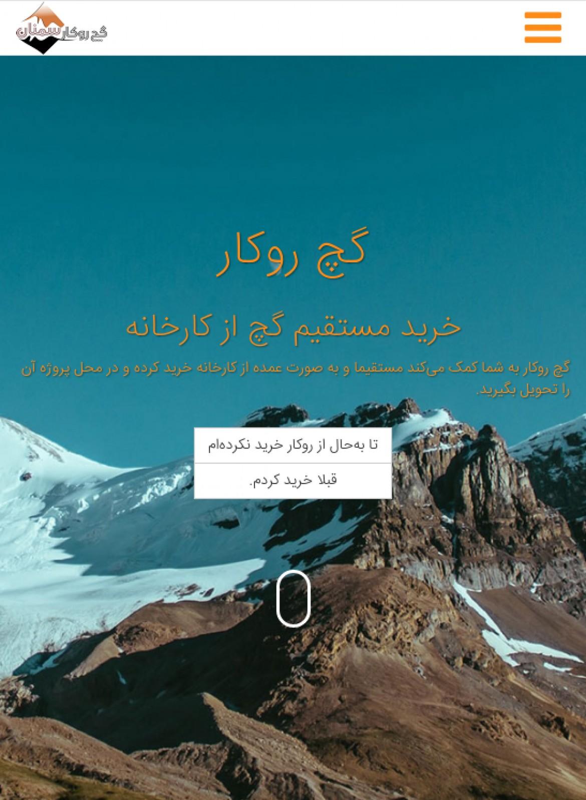 طراحی موبایلی سایت روکار