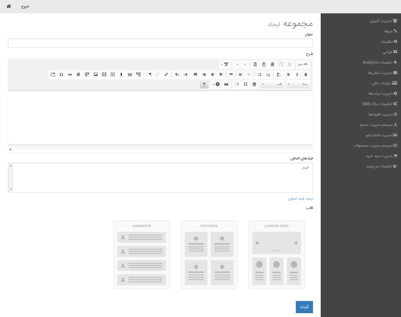 طراحی وبسایت ، سیستم مدیریت محتوا بسته پیشهور
