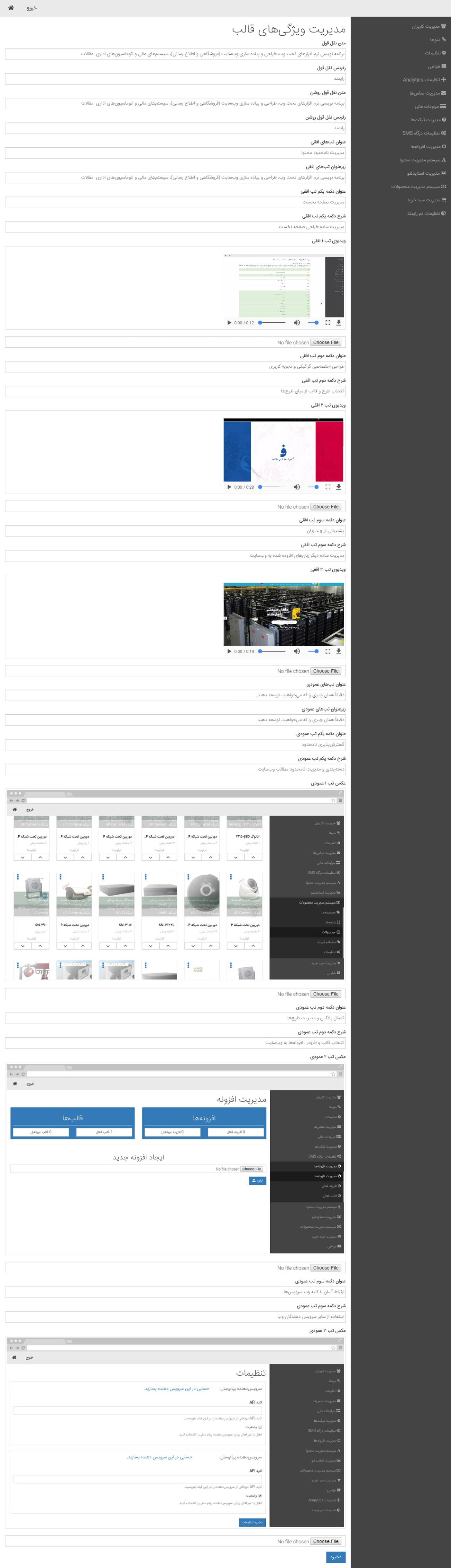 طراحی تمپلیت اختصاصی، سیستم مدیریت محتوای پیشه ور، ui&ux